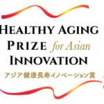アジア国際イノベーション賞